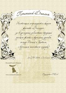 Почётный диплом Русского Клуба в Шанхае