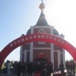 Подарок городу / Во Внутренней Монголии открыт православный храм