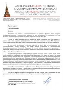 """Подписка на газету """"Голос Родины"""""""