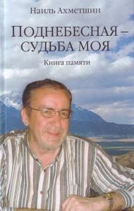 """Обложка книги Наиль Ахметшин """"Поднебесная - судьба моя. Книга памяти"""""""