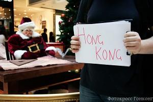 Ирина У. / Фотокросс в Гонконге