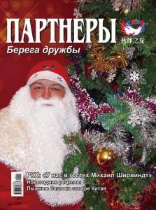 «Партнеры. Берега дружбы» (2009.12)