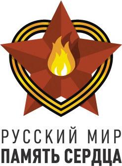 Акция фонда Русский мир - Русский мир – память сердца