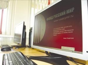 Русский мир / Лента новостей (декабрь 2009 – январь 2010)