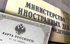 Правительство РФ рассмотрело поправки к закону о соотечественниках за рубежом