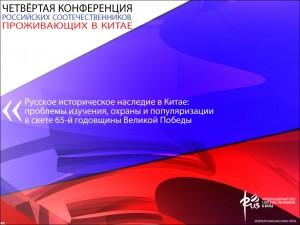 Пресс-релиз Четвёртой конференции российских соотечественников, проживающих в Китае