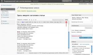 Рис. 7. Редактор в режиме HTML
