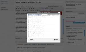 Рис. 8. Вставка текста из документа Word в WordPress