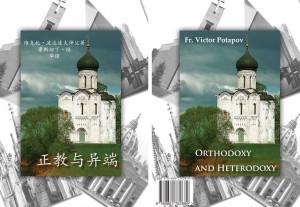 Новые издания о Православии на китайском и английском языках опубликованы в Гонконге