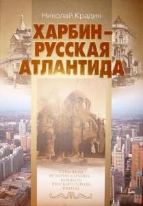 """Книга Н.П.Крадина """"Харбин - русская Атлантида"""""""