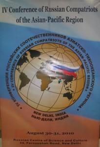 Резолюция IV региональной конференции соотечественников, проживающих в странах АТР