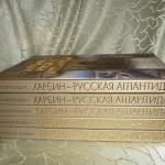 """торец книги Н.П.Крадина """"Харбин - русская Атлантида"""""""