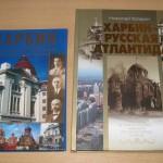 """Первое и второе издания книги """"Харбин - русская Атлантида"""""""