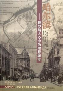 "Книга Н.П.Крадина ""Харбин - русская Атлантида"" на китайском языке"