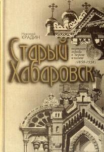 "Книга Н.П.Крадина ""Старый Хабаровск (1858-1938)"""