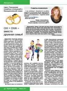 """""""Берега дружбы"""". Январь 2011 г. Страницы номера"""