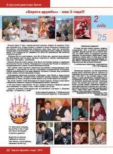 Берега дружбы, март 2011. Страницы номера