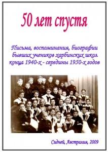 50 лет спустя. Письма, воспоминания, биографии бывших учеников харбинских школ конца 1940-х-середины-1950-х годов