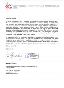 2013.10.17 Яцкову П.