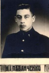 Н. И. Павличенко